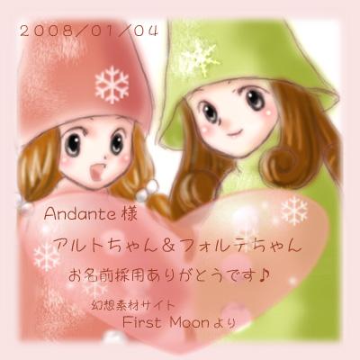 20080104_fm_andantesama.jpg